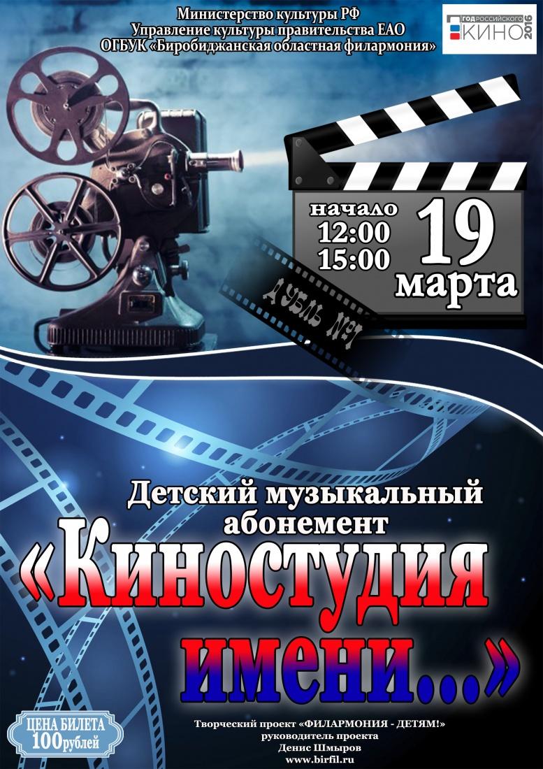 Абонемент Одесская Киностудия
