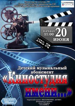 Абонемент  Киностудия имени 20 июня