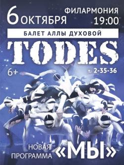 Тодес 800х600 (6 октября)