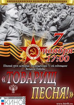 tovarishh-pesnya-7-noyabrya