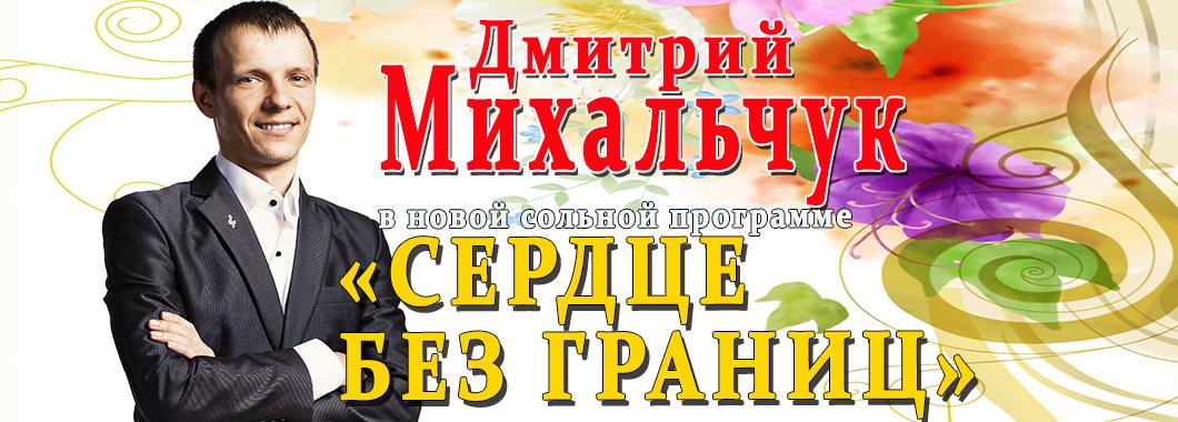 Slajder-Mihalchuk