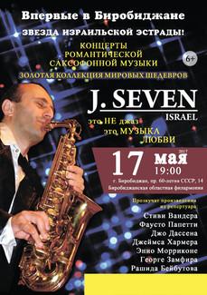 J.Seven (саксофон) Израиль