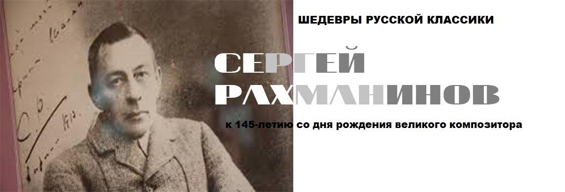 Slajder-Rahmaninov